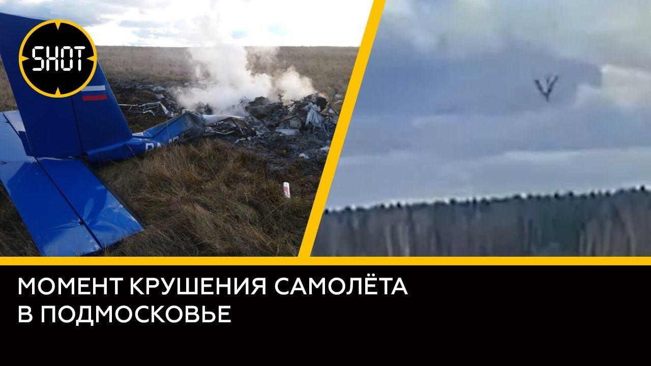 Легкомоторный самолёт рухнул в Подмосковье