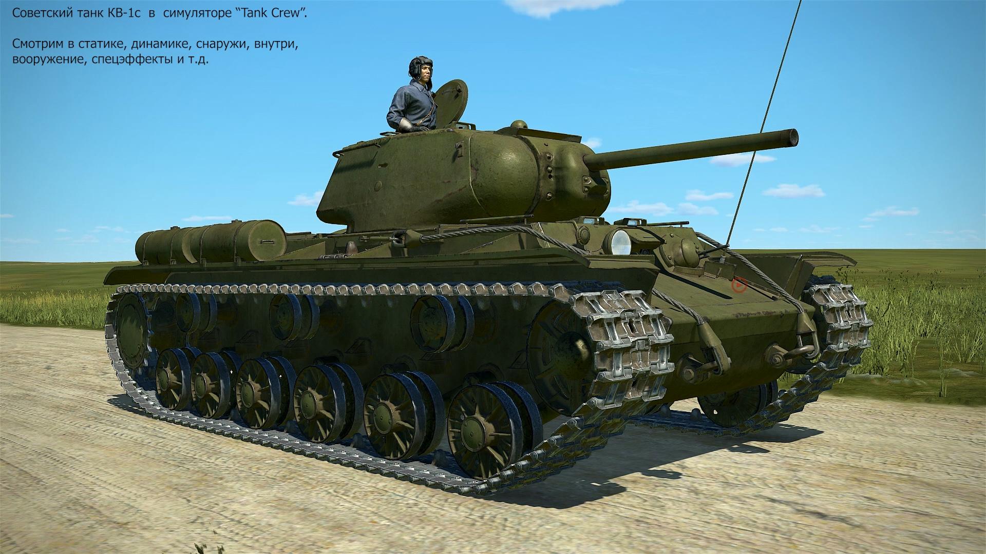 """Советский танк КВ-1С в  симуляторе """"Tank Crew""""."""