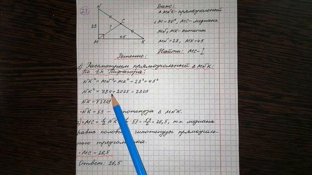 20) Найдите Медиану треугольника. Огэ математика. Решу огэ. Демоверсия огэ по математике. Огэ 2022.