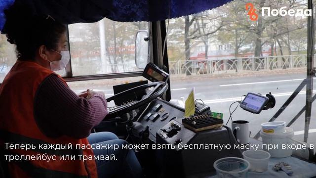 На Ставрополье запустили эксперимент по бесплатной выдаче масок в троллейбусах и трамваях