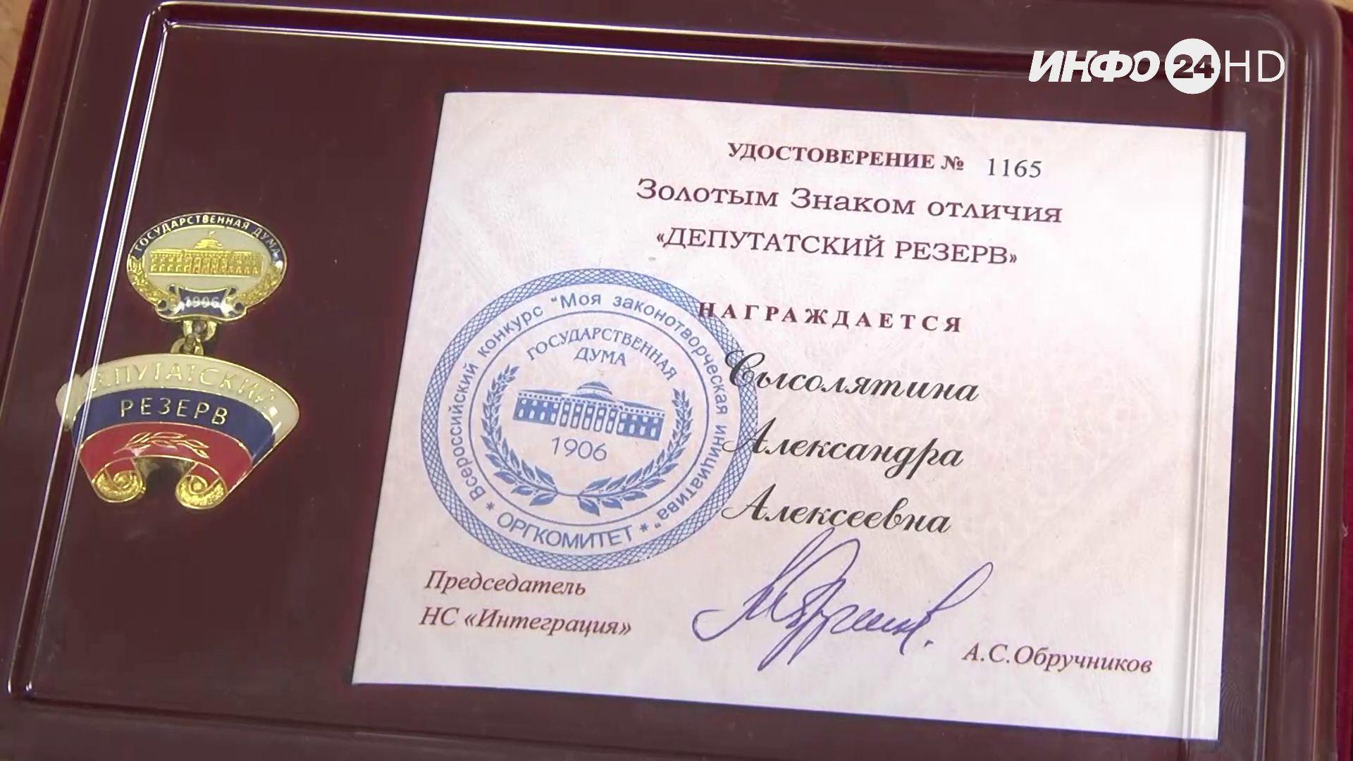 «Моя законотворческая инициатива». (21-10-2021)