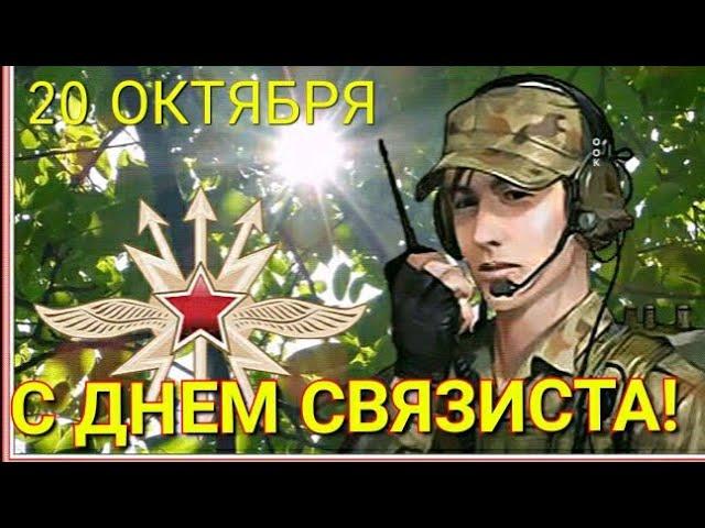 С Днем Военного Связиста!
