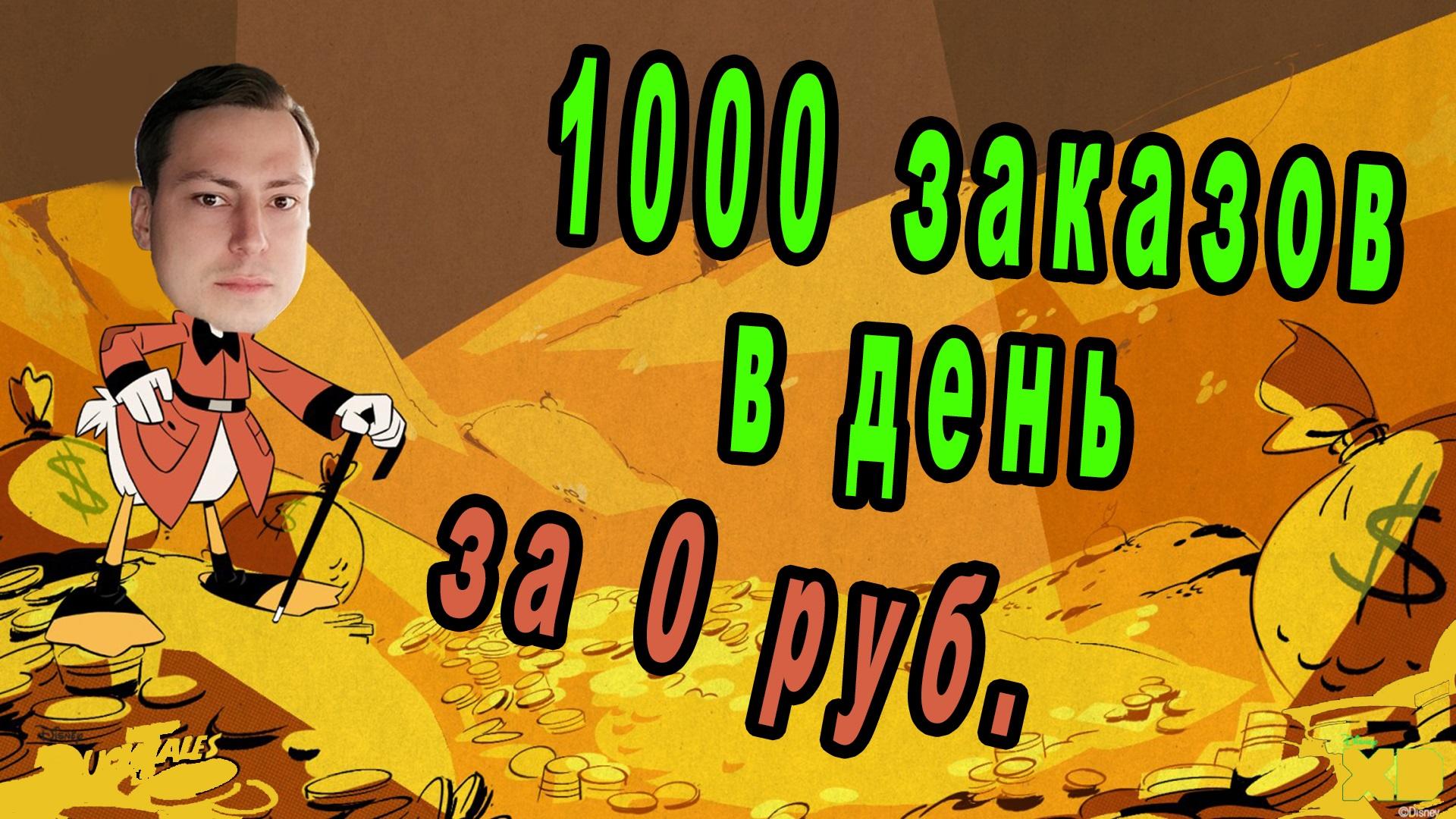 1000 заказов в день за 0 руб! Увеличение объёма роста продаж товаров за счет арбитражного трафика.