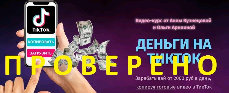 Деньги На Тик Ток - Зарабатывай от 2000 руб в день, копируя готовые видео в ТикТок