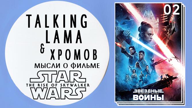 Подкаст о фильме Звёздные войны: Скайуокер. Восход