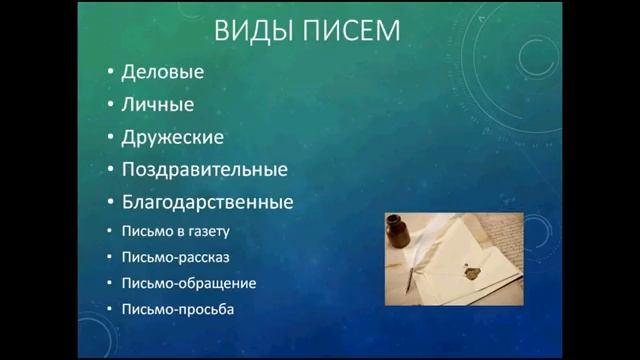 Развитие речи. Письмо другу. Урок русского языка.