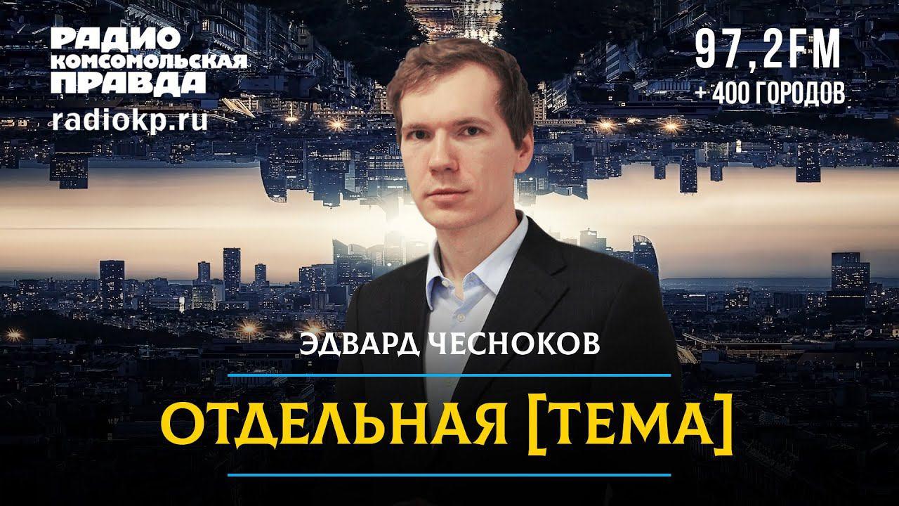 Эдвард ЧЕСНОКОВ | ОТДЕЛЬНАЯ ТЕМА | 25.10.2021