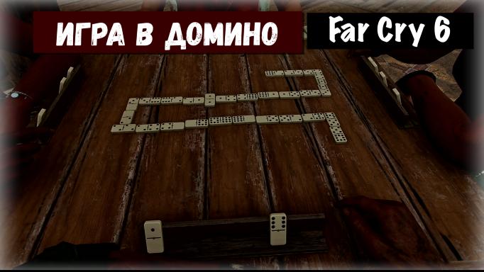 Far Cry 6. Beginner's Luck / Новичкам везет