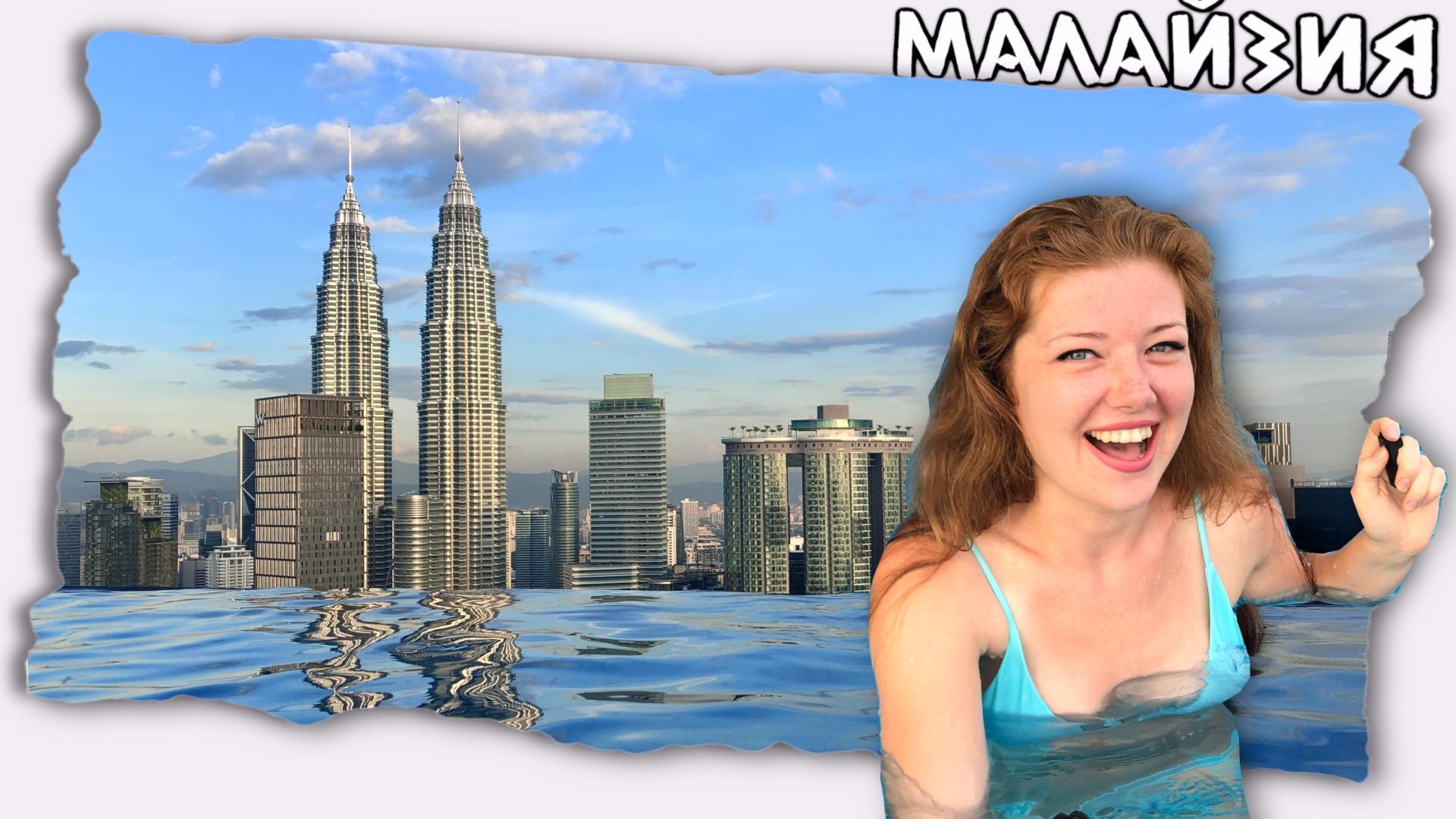 Бассейн на крыше небоскреба // Малайзия
