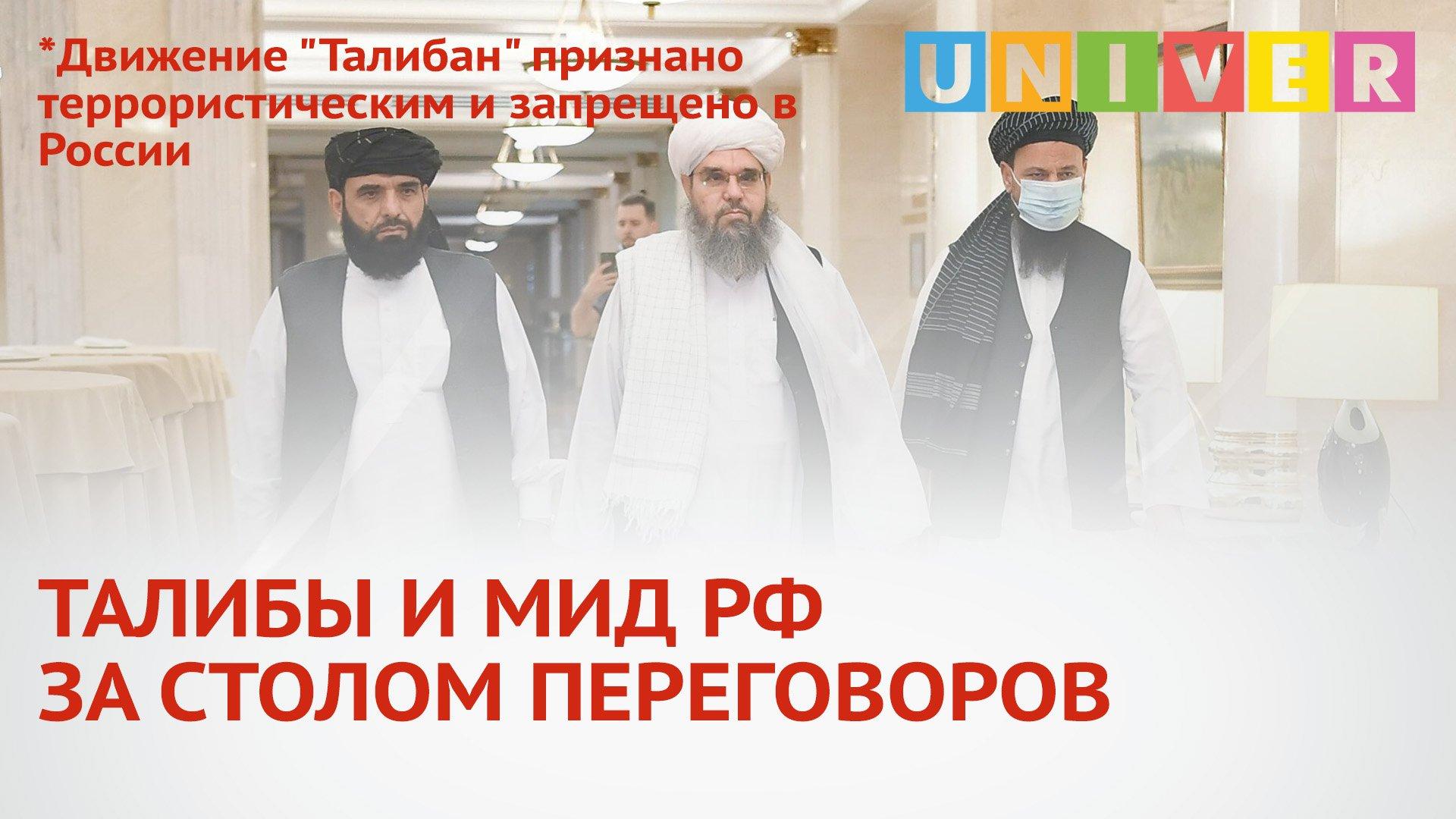 ТАЛИБЫ И МИД РФ ЗА СТОЛОМ ПЕРЕГОВОРОВ.mp4
