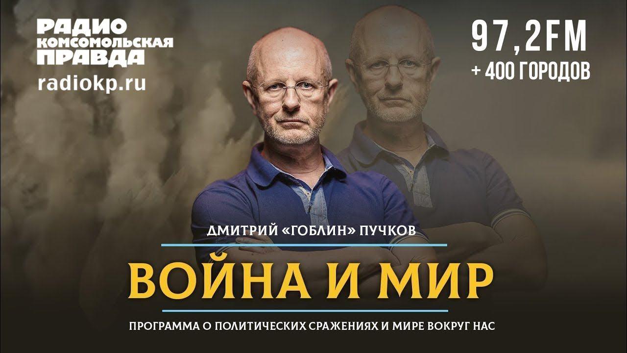 Дмитрий «ГОБЛИН» ПУЧКОВ и Иван ПАНКИН | ВОЙНА и МИР | 25.10.2021