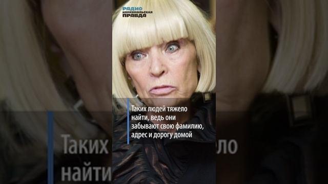 Искали по всей Москве: как 81-летняя Светлана Светличная пропала без вести