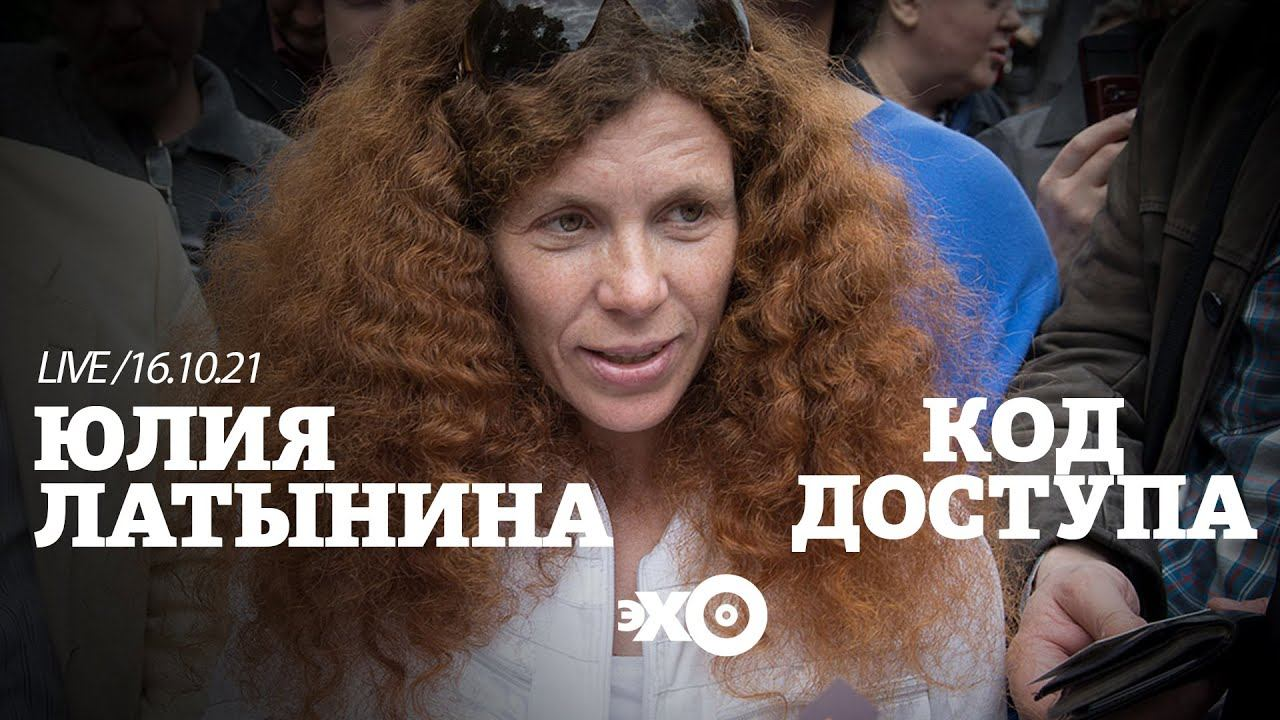 Код доступа / Юлия Латынина // 16.10.21 @Yulia Latynina