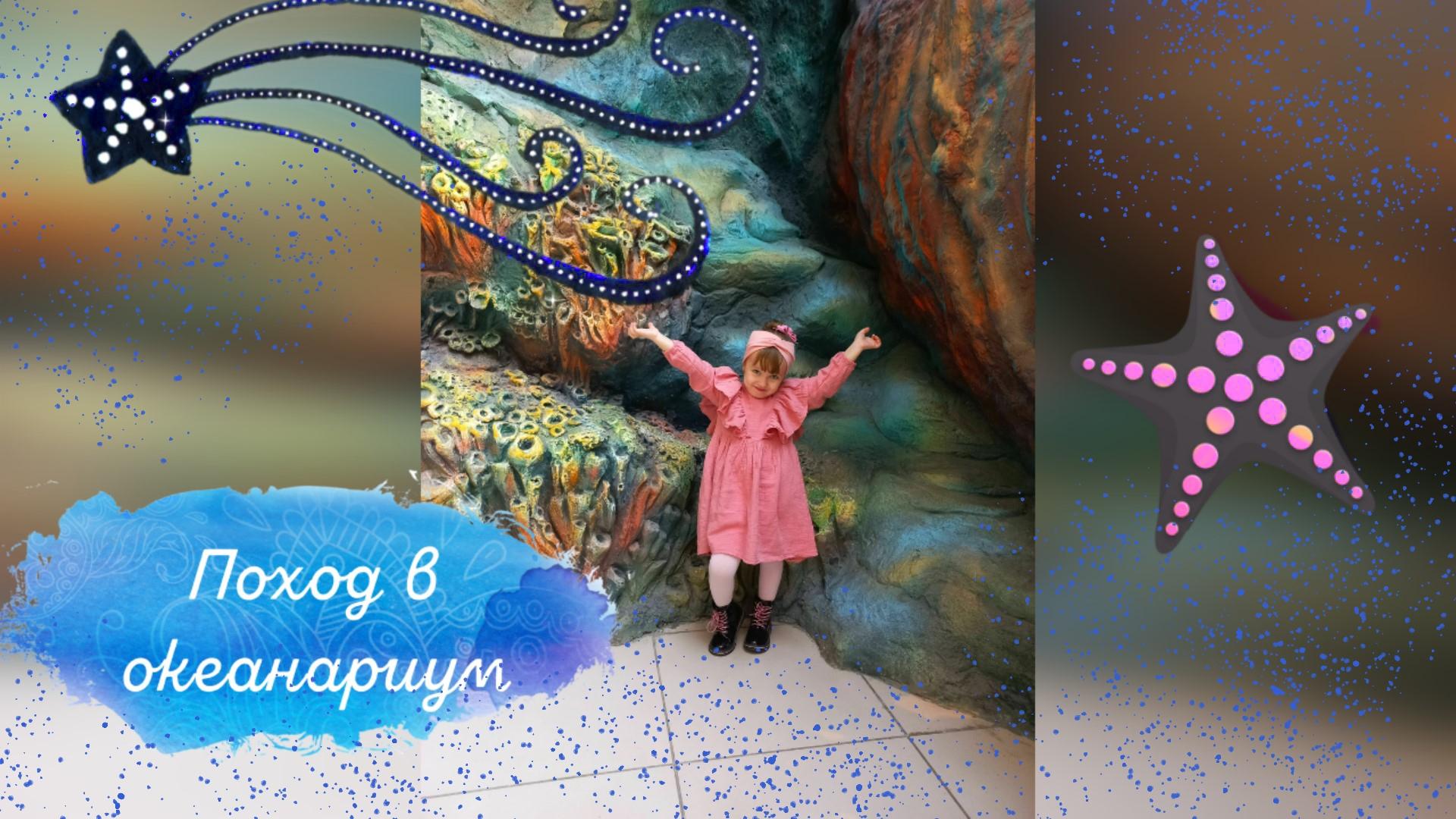 Поход Софьи в океанариум