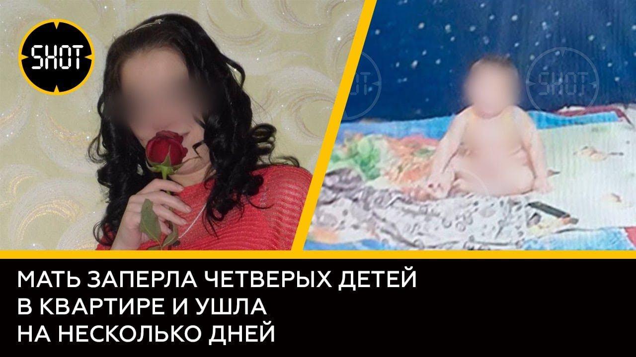 Многодетная мать бросила четверых детей в запертой квартире и ушла в загул