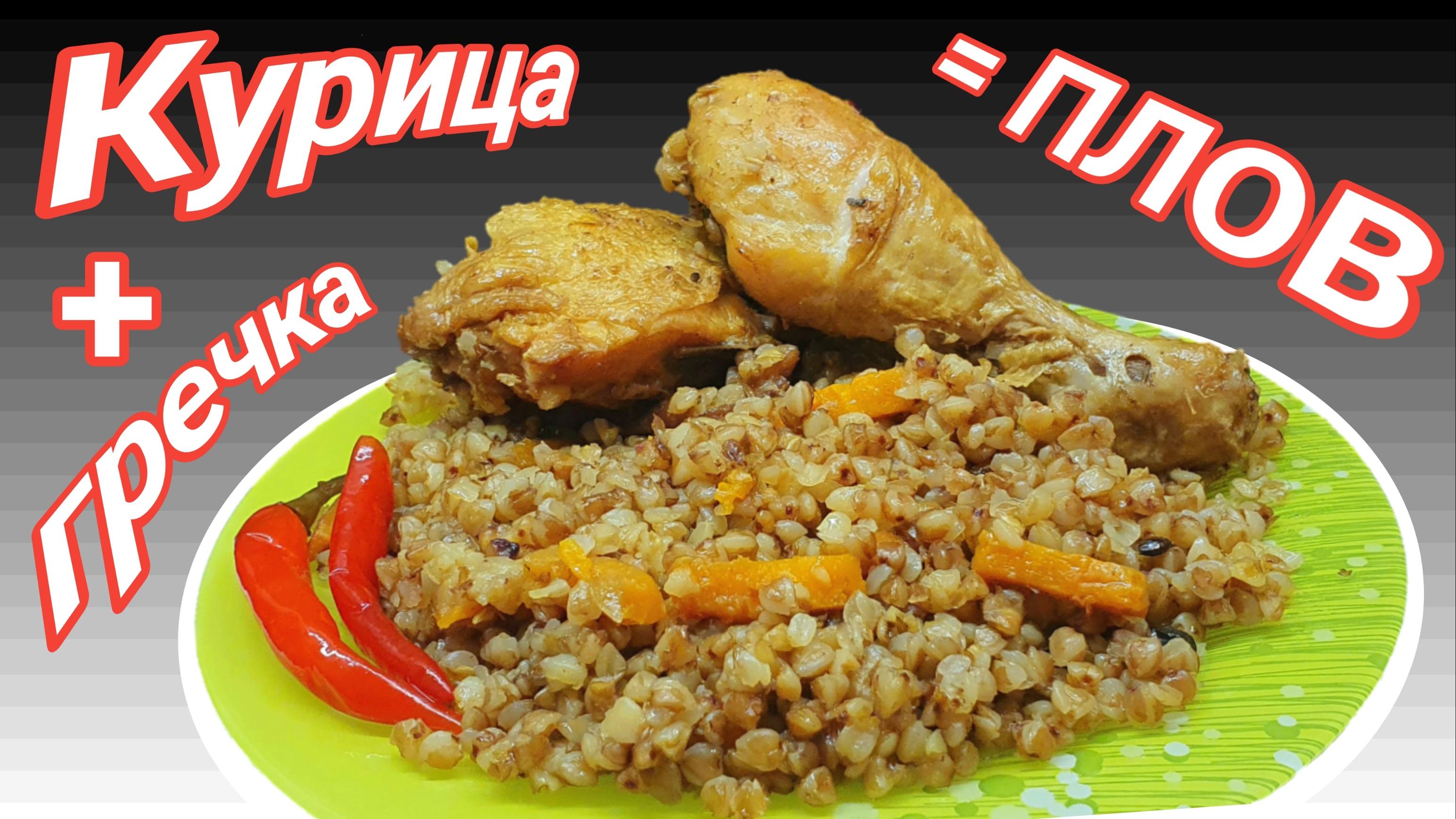Плов с курицей из гречки на сковороде