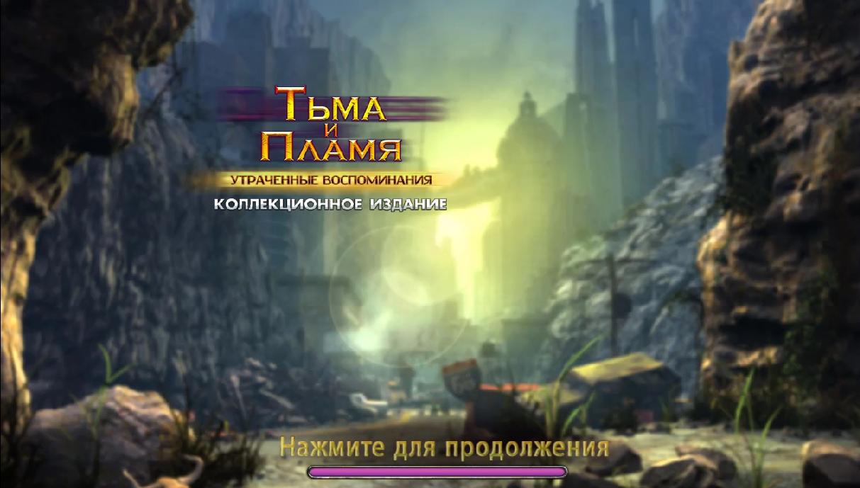 Видеопрохождение игры-квеста Тьма и Пламя 2 Утраченные Воспоминания (#1)