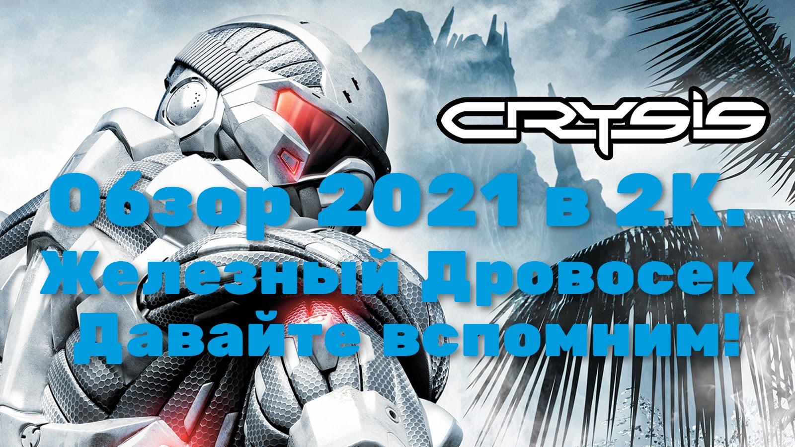 Crysis Remastered Обзор 2021 в 2К. Железный Дровосек! Часть 5