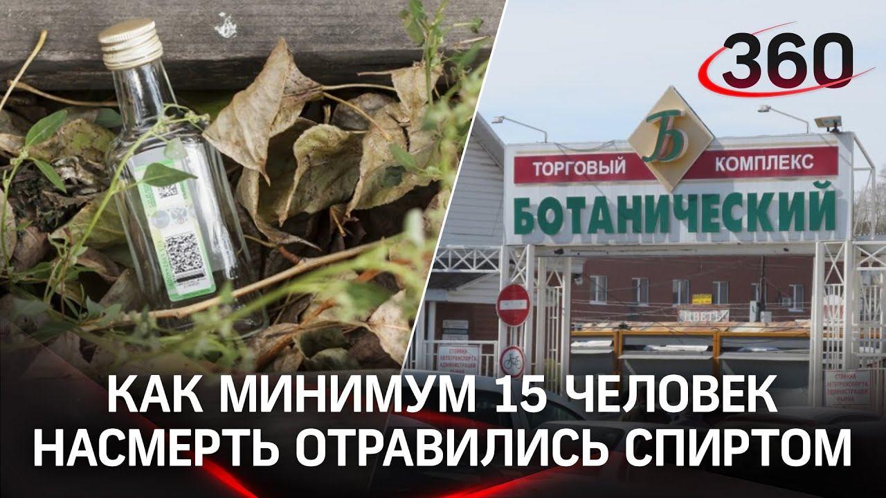 Пили палёнку на рынке и насмерть отравились: чудовищный случай гибели 15 человек в Екатеринбурге