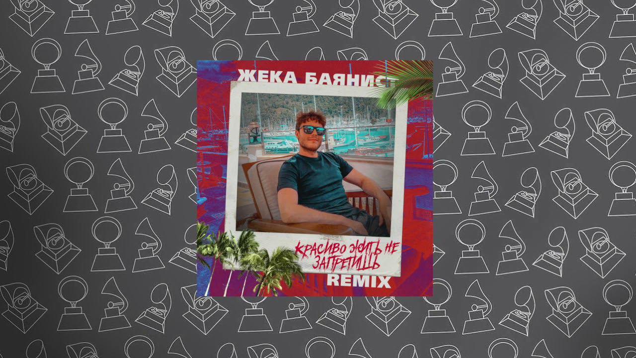 Жека Баянист - Красиво жить не запретишь (DJ SLAVING Remix)