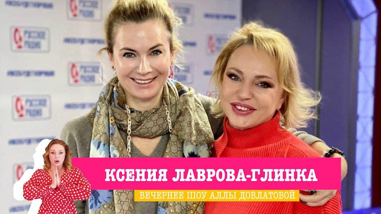 Ксения Лаврова-Глинка в «Вечернем шоу» на «Русском Радио»