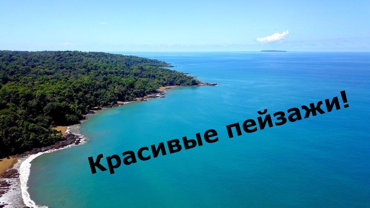 Красивые пейзажи!