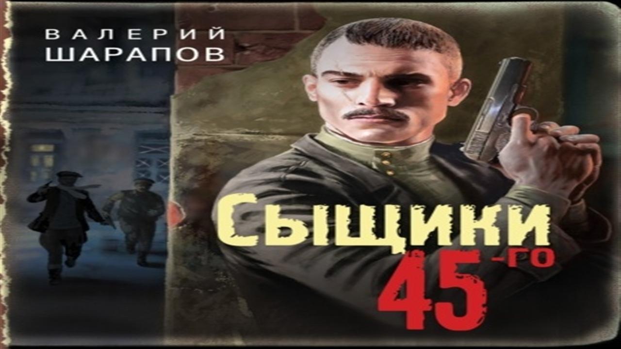 Аудиокнига Сыщики 45-го - Валерий Шарапов