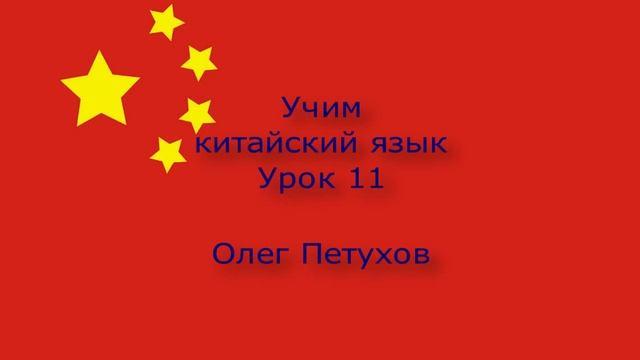 Учим китайский язык. Урок 11. Месяцы. 我們學中文。 第11課。 月(复数)。