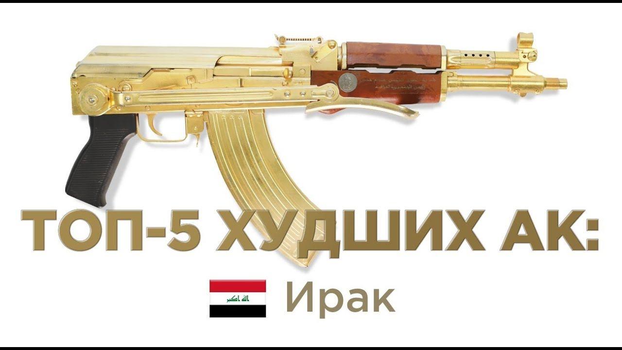 Худшие АК. ТОП-5. 4 место - Ирак. Лекторий. Онокой
