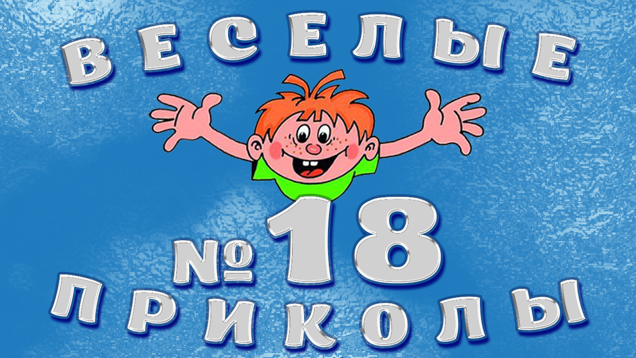 ВЕСЁЛЫЕ  ПРИКОЛЫ   №18    #приколы #смешныевидео #юмор #тикток #shorts 602