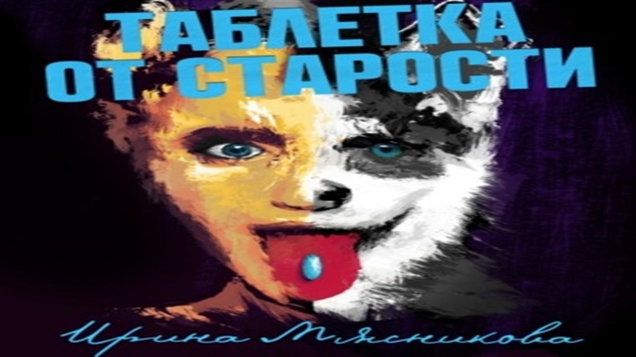 Аудиокнига Таблетка от старости - Ирина Мясникова