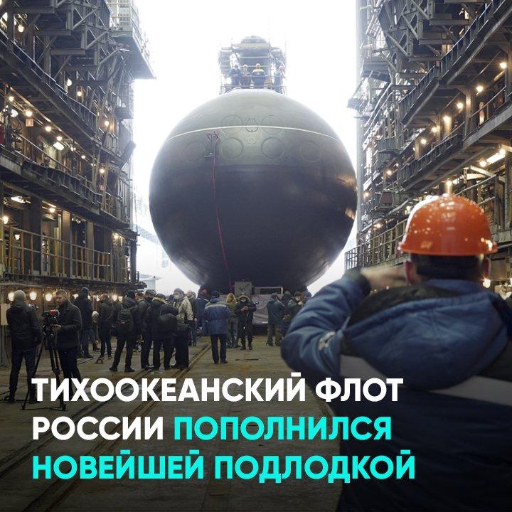 Тихоокеанский флот России пополнился новейшей подлодкой
