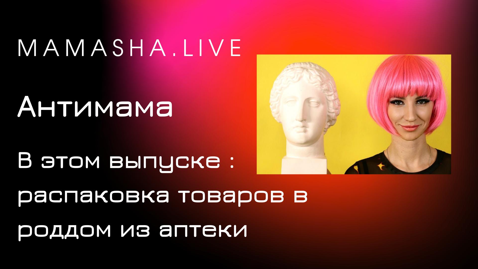 mamasha.live 3 выпуск