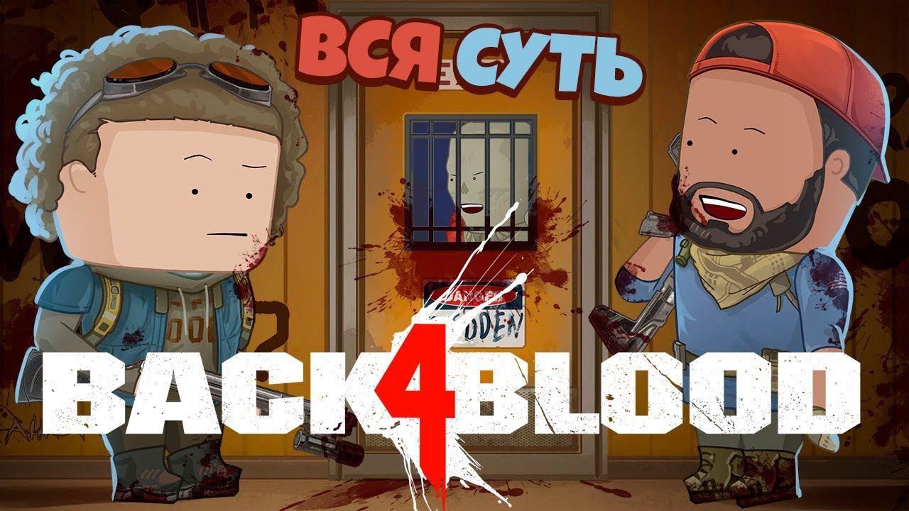 Вся суть Back 4 Blood за 8 минут [Уэс и Флинн]