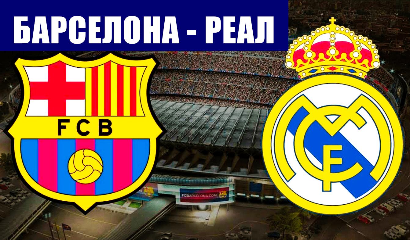 Футбол. Испания. Ла лига 2021-22. 10 тур. Эль-классико. Барселона - Реал Мадрид. Игра за 6 очков.