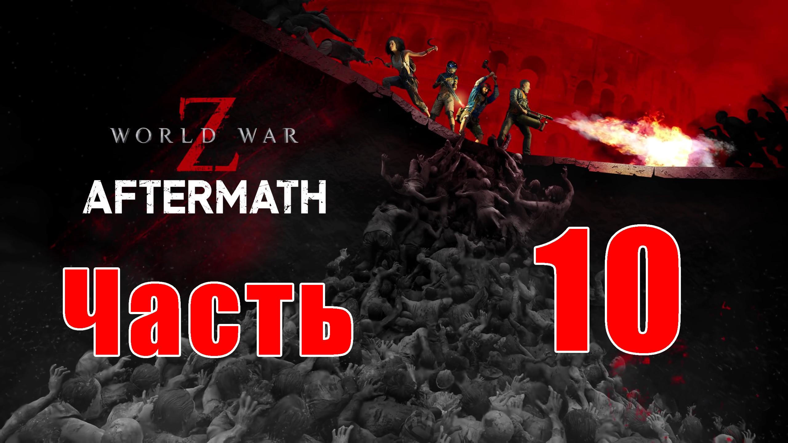 КАМЧАТКА ➤ World War Z Aftermath - на ПК ➤ Прохождение # 10 ➤