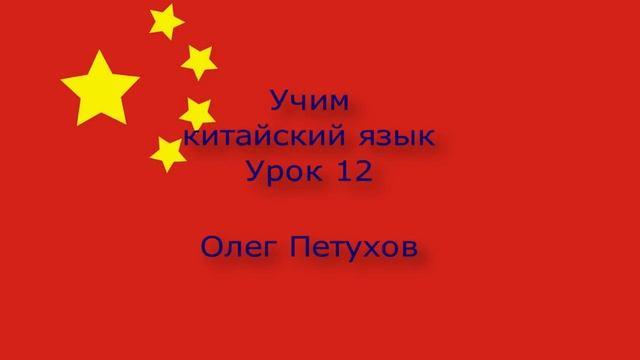 Учим китайский язык. Урок 12. Напитки. 我們學中文。 第12課。 饮料。