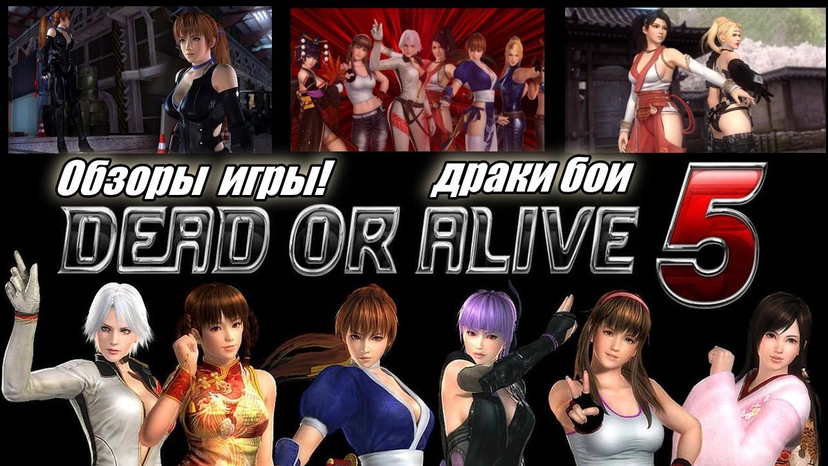 Dead or Alive 5: Last Round (Драки поединки секси девушки сражаются) # 30. PC Ver. Rus - HD - Full.