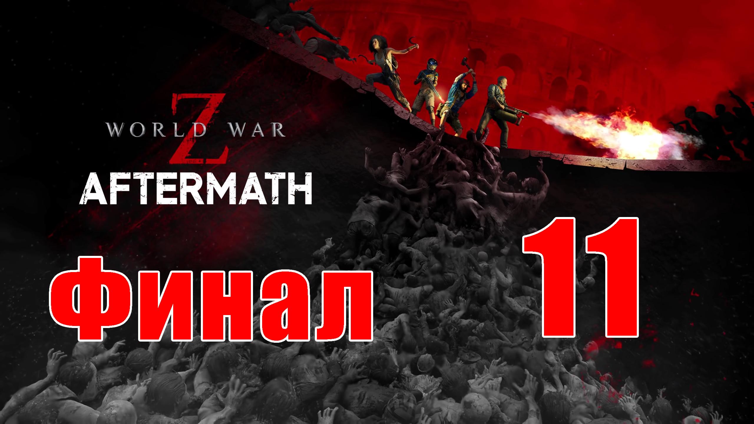 ФИНАЛ - КАМЧАТКА ➤ World War Z Aftermath - на ПК ➤ Прохождение # 11 ➤ 2K ➤