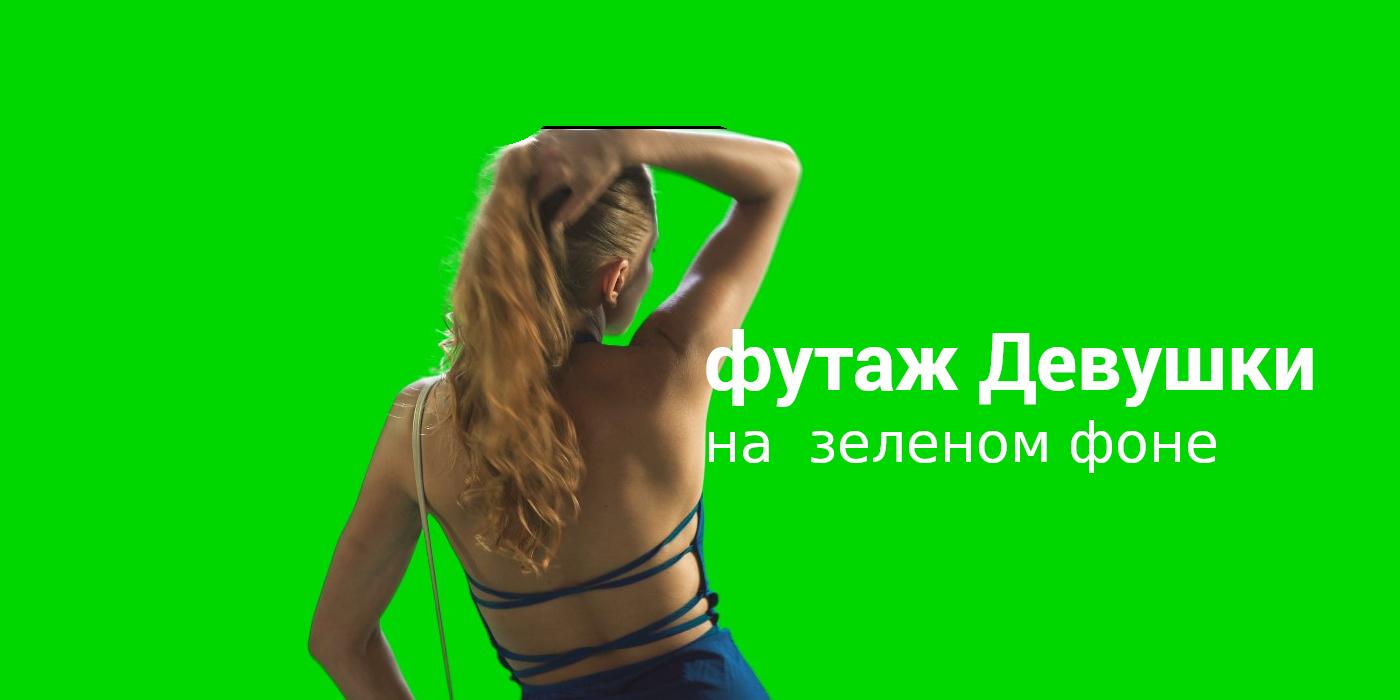 Футаж на зеленом фоне