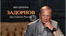 Задорнов: