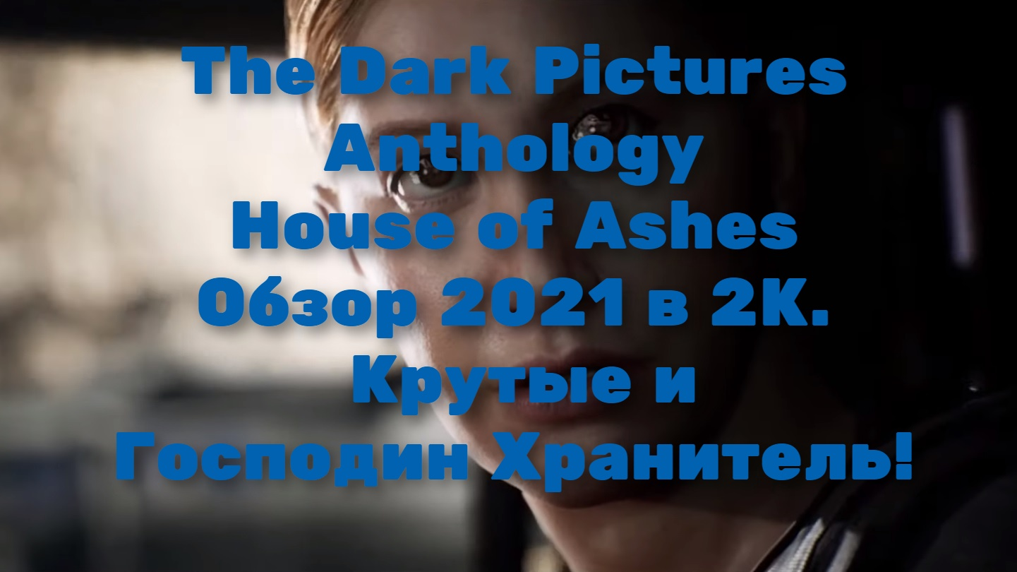 The Dark Pictures Anthology - House Of Ashes Обзор 2021. Крутые перцы и господин Хранитель! Часть 3