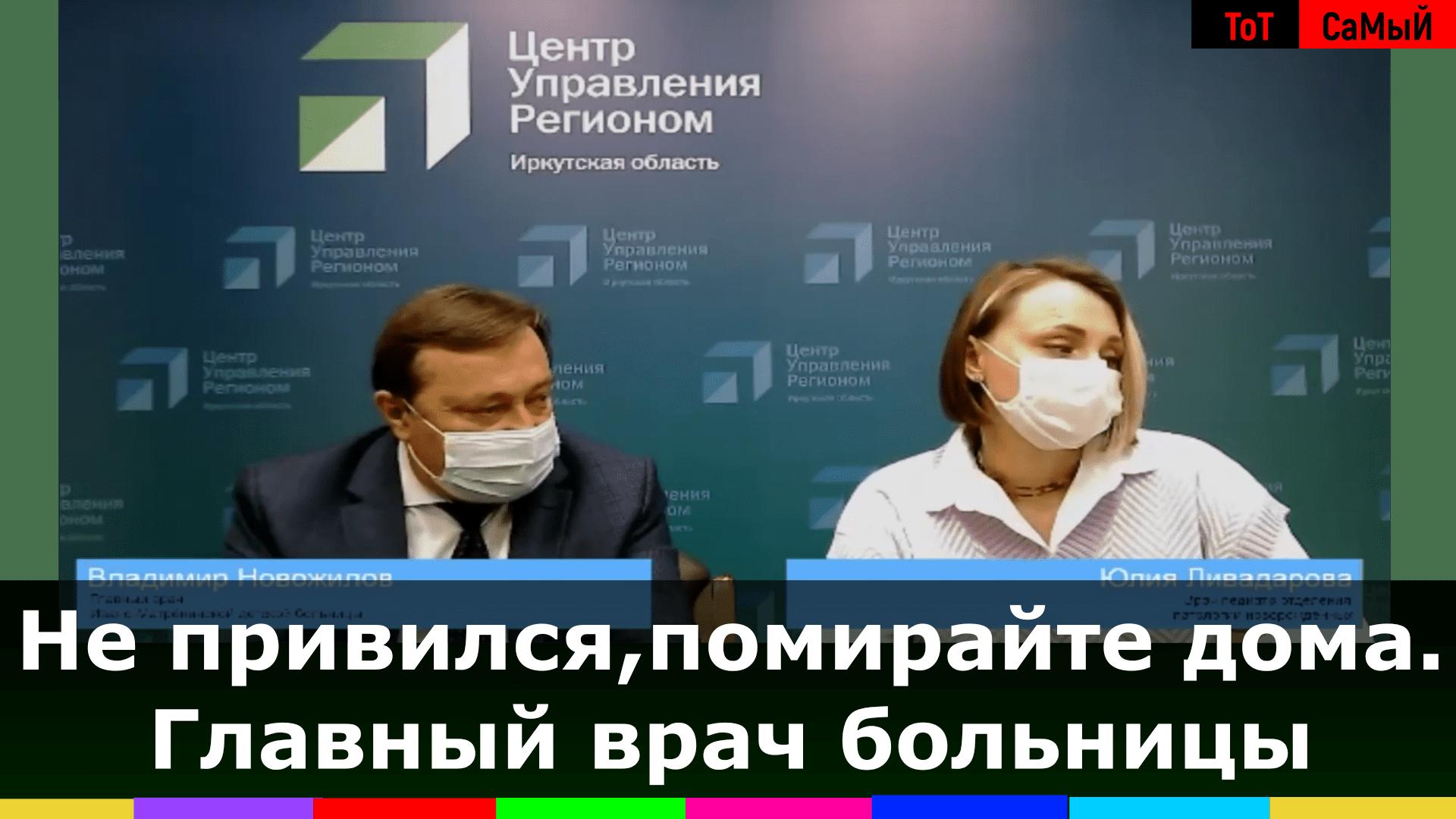 Главный врач детской больницы в Иркутской области отвечал на вопросы и  предложил ...