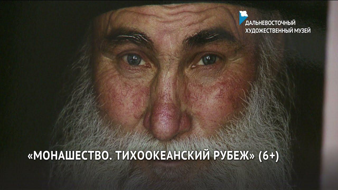 Выставка фотографий о монастырской жизни работает в Хабаровске