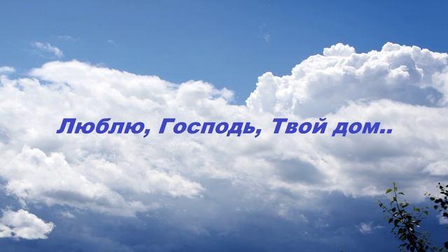 Люблю, Господь, Твой дом...