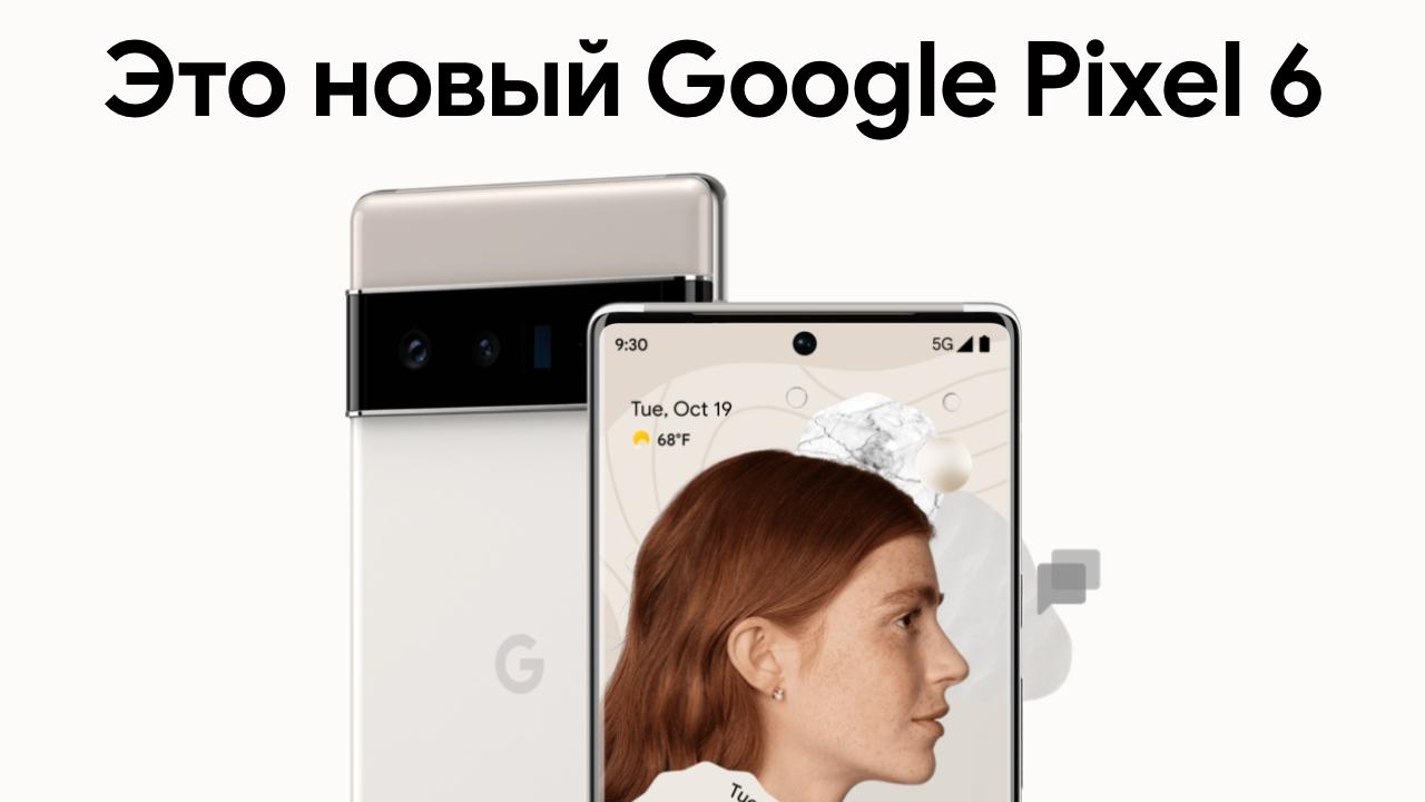 Презентация Google Pixel 6 и 6 Pro на русском! Убийцы IPhone 13?!