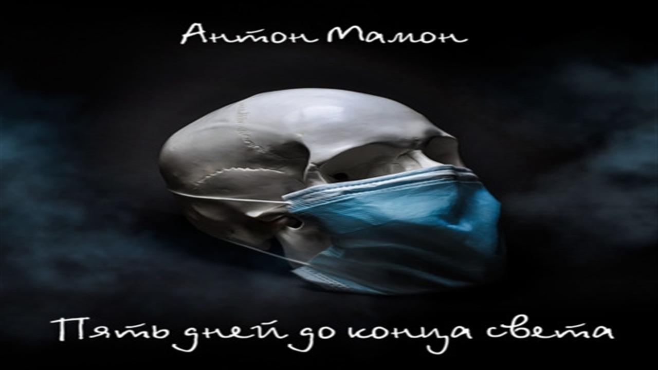 Аудиокнига Пять дней до конца света - Антон Мамон