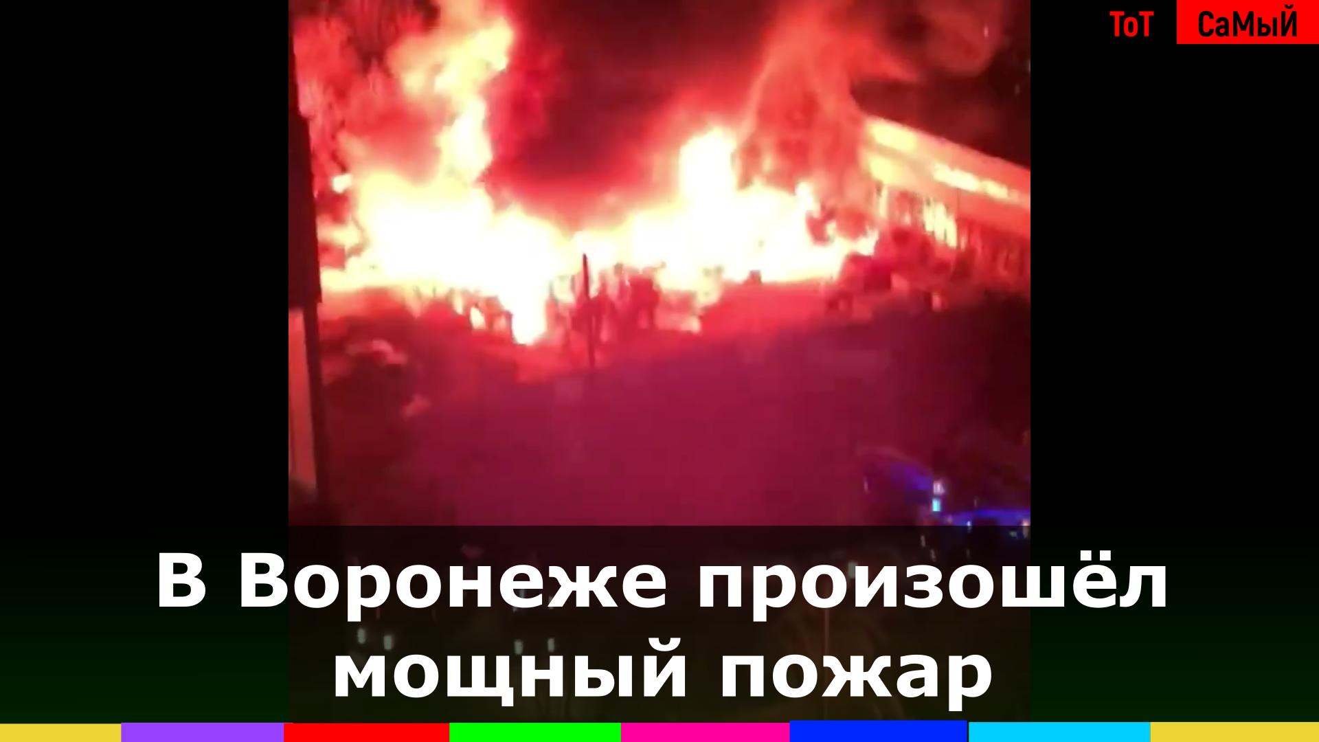 В Воронеже ночью произошёл мощный пожар на складе, в промзоне на улице Кривошеина