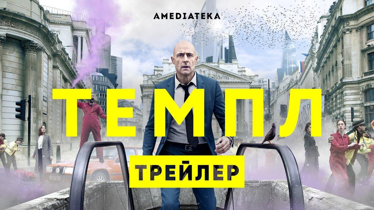 Темпл / Temple (2021) Русский трейлер 2-го сезона
