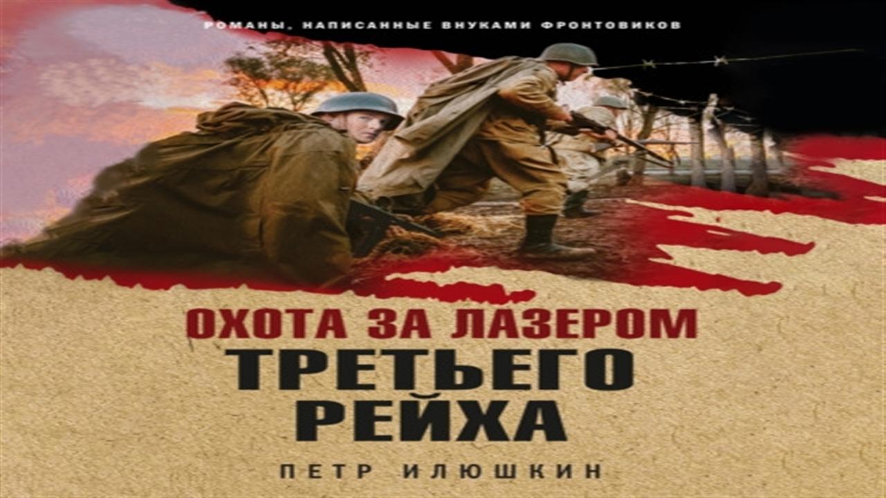 Аудиокнига Охота за лазером Третьего рейха - Петр Илюшкин